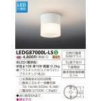 照明器具 天井 シーリング 小型シーリングライト 内玄関 廊下 モダン LEDG87000L-LS 東芝 LEDシーリングライト 電球色