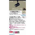 照明器具 おしゃれ パナソニック スポットライト ブラック LED(温白色) LGB54786LB1 (LGB54786 LB1)