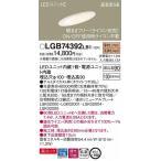 照明器具 おしゃれ パナソニック 傾斜天井用ダウンライト LGB74392LB1