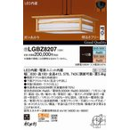 LGBZ8207 パナソニック 和風ペンダント LED(調色) 〜12畳 (HGD1503EP 推奨品)