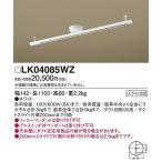 照明器具 おしゃれ パナソニック インテリアダクト本体 ダクトレール LK04085WZ 長1103mm (LK04085WK 後継品)