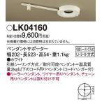照明器具 おしゃれ パナソニック ペンダントサポーター ダイニング LK04160
