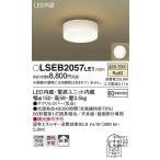 照明器具 天井 シーリング パナソニック 小型シーリングライト 内玄関 LSEB2057LE1