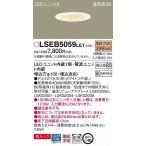 照明器具 おしゃれ パナソニック ダウンライト LSEB5059LE1