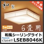 照明器具 おしゃれ パナソニック 照明器具 LED 和風 シーリングライト 和室 LSEB8019 〜6畳