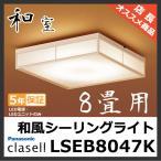 (在庫有 即納) 照明器具 おしゃれ パナソニック 照明器具 LED 和風 シーリングライト 和室 LSEB8020 〜8畳