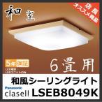 (在庫有 即納) 照明器具 おしゃれ パナソニック 照明器具 LED 和風 シーリングライト 和室 LSEB8022 〜6畳