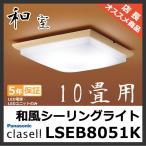 (在庫有 即納) 照明器具 おしゃれ パナソニック 照明器具 LED 和風 シーリングライト 和室 LSEB8024 〜10畳