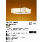 OP252194P1 オーデリック 和風ペンダント LED(電球色) 〜8畳