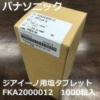 パナソニック 塩タブレット 1000粒入 空間清浄機 ジアイーノ用 FKA2000012