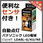 (在庫有 即納) パナソニック ひとセンサタイプ LED電球 センサー付 電球60形相当 810 lm (E26) LDA8L-G/KU/NS