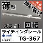 ショッピング薄型 山田照明 簡易取付 薄型 ライティングダクト インテリアダクト 配線ダクトレール 1100mm TG-367 白 スライド 回転 照明器具 おしゃれ