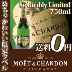 シャンパン モエ・エ・シャンドン アンペリアル ソーバブリー 750ml MOET&CHANDON
