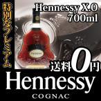 ブランデー コニャック ヘネシー XO 正規輸入品 700ml HENNESSY