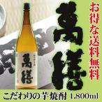 芋焼酎 萬膳 1800ml 万膳酒造