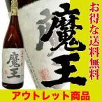 ショッピング魔王 芋焼酎 魔王 1800ml 白玉醸造 【アウトレット】