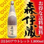 芋焼酎 森伊蔵 1800ml 森伊蔵酒造【アウトレット】