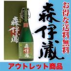 芋焼酎 森伊蔵 極上の一滴 720ml 森伊蔵酒造 【アウトレット】