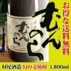 麦焼酎 むんのら 旧ラベル 1800ml 村尾酒造