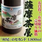 芋焼酎 村尾酒造 薩摩茶屋 1800ml