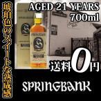 ウイスキーシングルモルト スプリングバンク 21年700ml SPRING BANK
