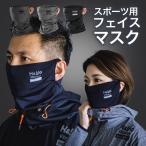 フェイスカバー 呼吸しやすい スポーツ用マスク フェイスマスク UVカット 花粉 紫外線対策 日焼け防止 男女兼用 ネックガード 洗えるマスク