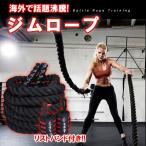 ジムロープ バトルロープ トレーニングロープ 直径38mmx長さ9m レギュラータイプ アスリート格闘家仕様 リストバンドセット メディシンボール