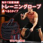 ジムロープ バトルロープ トレーニングロープ 直径50mmx長さ9m レギュラータイプ アスリート格闘家仕様 リストバンドセット メディシンボール