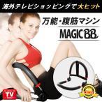 腹筋トレーニング器具 腹筋器具 海外TVショッピング大ヒット多機能型 腹筋マシン マジックBB くびれ シックスパック ダイエット シェイプアップ