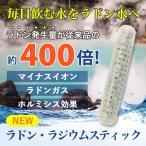 ラジウム ラドンスティック ラドン水 ラジウム水を生成 マイナスイオン ラドン発生でホルミシス効果 まるで温泉水 飲泉