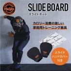 スライドボード スライダーボード スライディングボード スライドディスク付 自宅でスケーティングトレーニング 効率よく有酸素運動