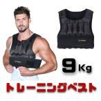 ウエイトベスト パワージャケット ウェイトベスト ウエイトジャケット パワーベスト 筋トレ負荷 ウエイトトレーニング 重り 9kg