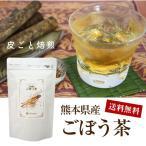 ショッピング皮 ごぼう茶 国産 1袋 ティーパック20ケ入 皮付き ゴボウ 焙煎 無添加 ダイエット茶