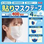 TVで紹介されました 日本製 貼りマスクテープ 4M×20mm 肌に直接貼れる 強力 医療用 無臭 両面テープ シールマスク 貼るマスク 低刺激  眼鏡の曇り止め