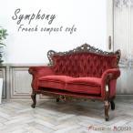 ダブルソファ シンフォニー 長椅子 アンティーク フランス ロココ クラシック エレガント レトロ プリンセス 1006-2-SH-5F41B