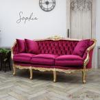 トリプルソファ ソフィア 長椅子 アンティーク クラシック エレガント かわいい プリンセス リビング ホテル フロア 1008-3-52F112B