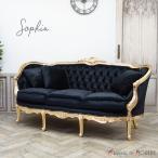トリプルソファ ソフィア 長椅子 アンティーク クラシック エレガント かわいい プリンセス リビング ホテル フロア 1008-3-52F44B