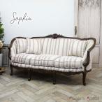 トリプルソファ ソフィア 長椅子 アンティーク クラシック エレガント かわいい プリンセス リビング ホテル フロア 1008-3-5F119