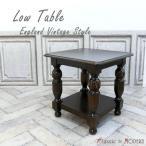 ローテーブル サイドテーブル ティーテーブル 英国 アンティーク クラシック レトロ シャビー ヴィンテージ 2025-F-5