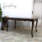 ロココ調  茶色家具  4人用 ダイニングテーブル 1.5m幅  333 4235-1.5-5