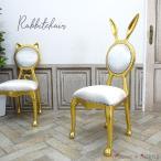 シングルチェア うさぎ ウサギ 椅子 ラビット 兎 バニー オリジナル パーソナル ダイニングチェア エレガント かわいい 6107-10F220