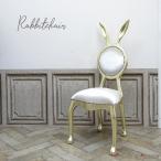 シングルチェア うさぎ ウサギ 椅子 ラビット 兎 バニー オリジナル パーソナル ダイニングチェア エレガント かわいい 6107-51F220