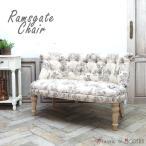 ダブルソファ ラムズゲイト 長椅子 アンティーク かわいい  ボタンダウン エレガント クラシック ローソファ レトロ シャビー AJ2F84N