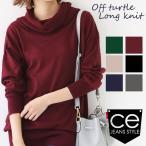 ショッピングタートル さらりとした綿素材オフタートルロングニット 長袖 チュニック タートルネック 薄手 大きいサイズ レディース トップス セーター