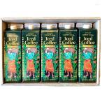 コーヒーギフト アラビカコーヒー豆100% アイスコーヒー 無糖 1L 5本詰め合わせセット G-6