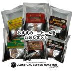 ショッピングお試しセット 送料無料 アラビカコーヒー豆 お試しセット  おすすめコーヒー6種 18杯分 お試しセット 【 豆 or 挽 】30g×6種入り クラシカルコーヒーロースター