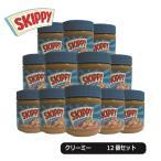 ピーナッツバター 送料無料  SKIPPY スキッピー  ピーナッツバター クリーミー 340g 12個セット 業務用 ケース販売