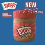 SKIPPY スキッピー ピーナッツバター ハニーナッツ スーパーチャンク 295g 【3500円以上お買い物 送料無料 】
