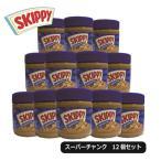 送料無料 業務用 ケース販売 SKIPPY スキッピー  ピーナッツバター スーパーチャンク 340g 12個セット