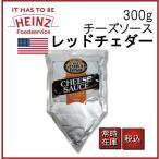 HEINZ ハインツ 300g チーズソース レッドチェダー